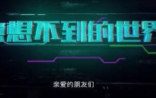 《未来机器城》定档预告 叛逆少女初识最强机甲