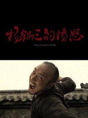 杨锅三的愤怒