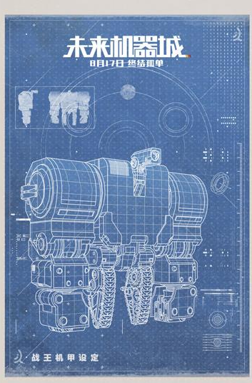 最强机甲设计蓝图曝光 《未来机器城》预定暑期
