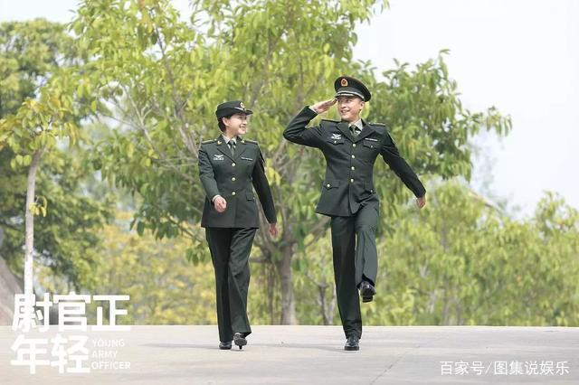 又一正午阳光新剧《尉官正年轻》将播,演员阵容不输《都挺好》