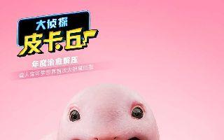 """单日票房十连冠!《大侦探皮卡丘》曝""""百萌不如一见""""海报"""