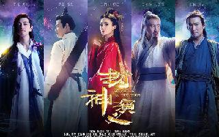 《封神演义》预告片:王丽坤罗晋邓伦重现经典神话