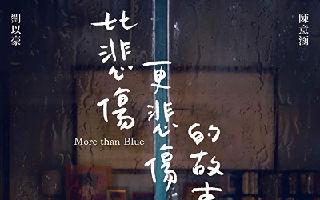导演篇:比悲伤更悲伤的故事