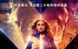 《X战警:黑凤凰》曝终极大场面,凤凰之力天崩地裂!