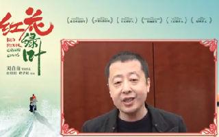 贾樟柯为电影《红花绿叶》打call-小人物的平凡故事!