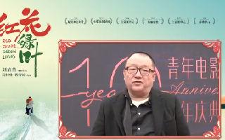 王小帅 X《红花绿叶》情话:我得有一个爱人才能爱自己