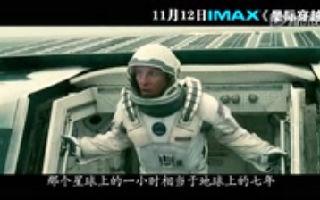 《星际穿越》IMAX预告