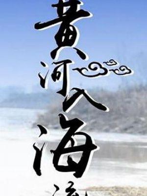 黄河入海流