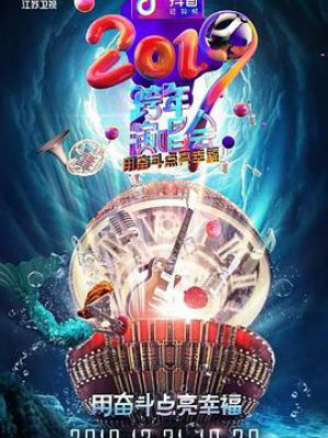 2019江苏卫视跨年演唱会