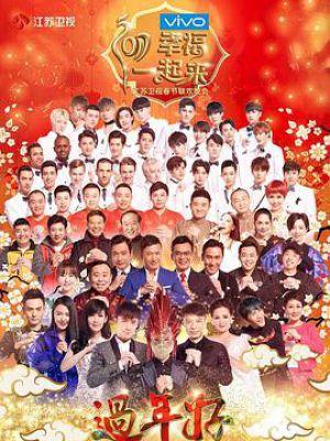 2017江苏卫视春节联欢晚会