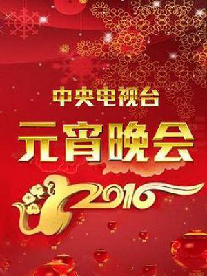 2016年中央电视台元宵晚会