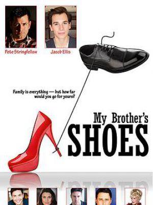 我兄弟的鞋