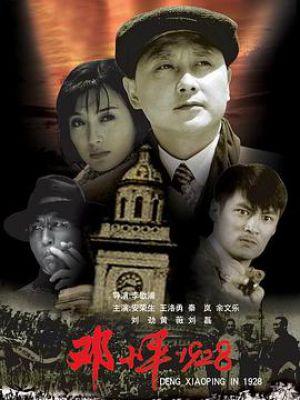 邓小平1928