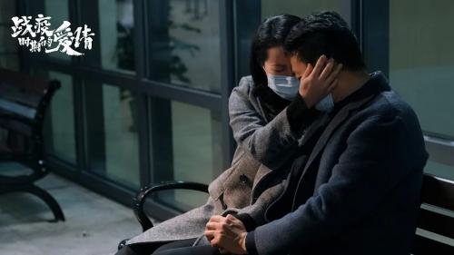 战疫时期的爱情