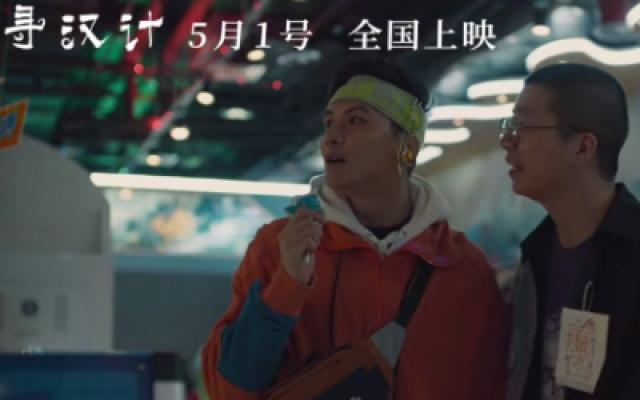 《寻汉计》定档5月1日 暖笑寻汉路收获意外温情