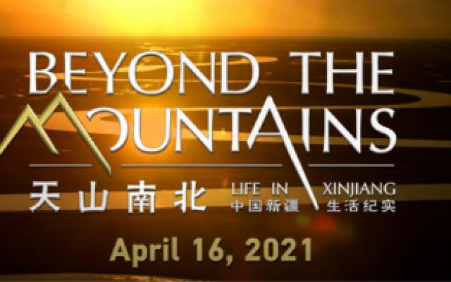 3分钟剧透:《天山南北——中国新疆生活纪实》主题曲MV《我们的歌》