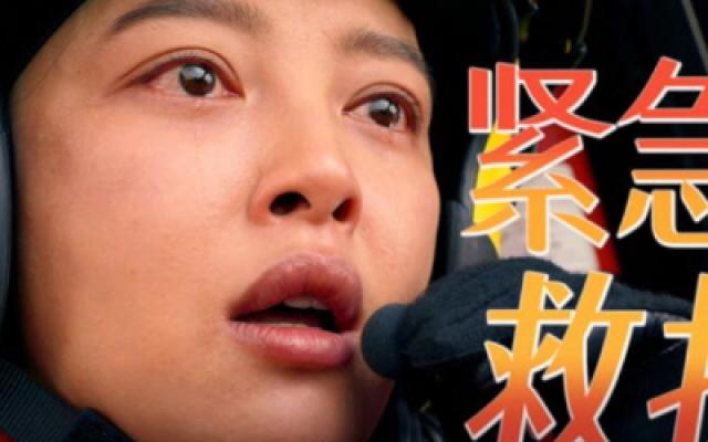 《紧急救援》日语版预告