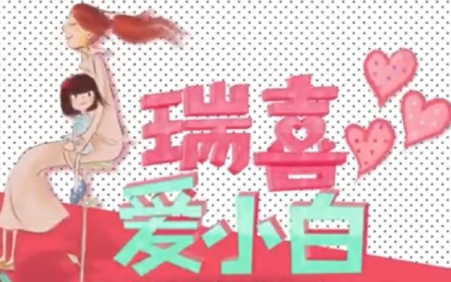 《瑞喜爱小白》正式版预告片