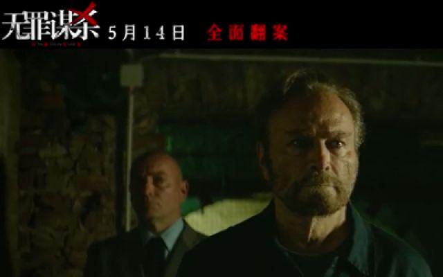 《无罪谋杀:科林尼案》中国定档预告