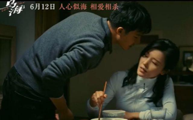 《乌海》定档6月12日上映 黄轩、杨子姗首次搭档出演夫妻