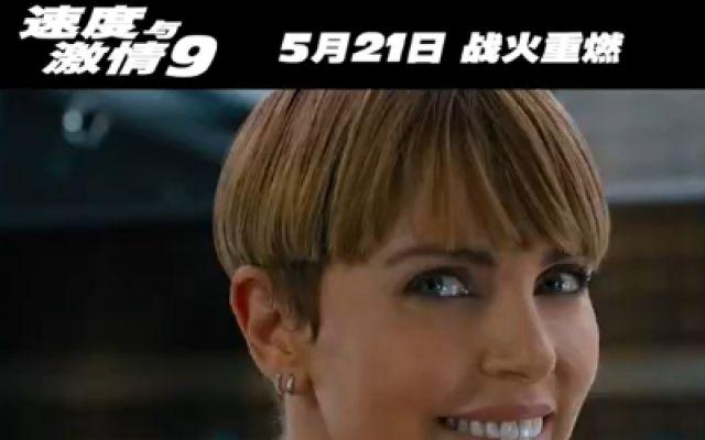 《速度与激情9》终极预告