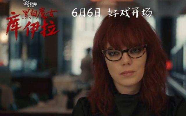 《黑白魔女库伊拉》内地定档6月6日