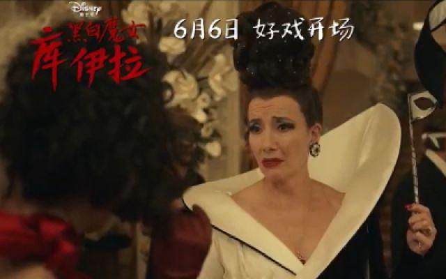 《黑白魔女库伊拉》两大奥斯卡影后霸气对决