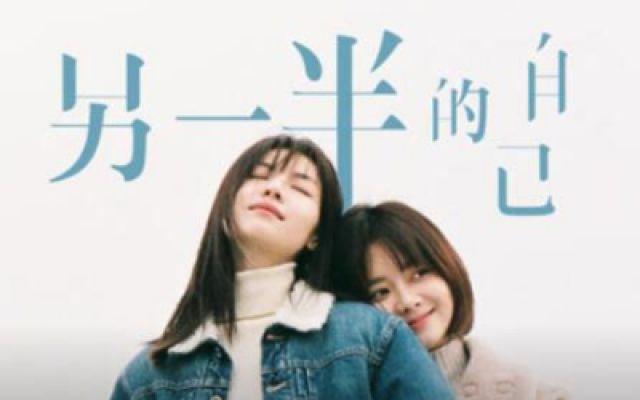 电影《八月未央》发布蜜友曲《另一半的自己》MV 钟楚曦谭松韵温柔献声