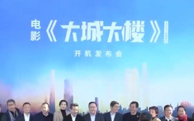 《大城大楼》在上海开机 预计暑期档与观众见面