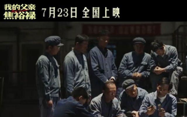 """《我的父亲焦裕禄》曝""""无惧风沙""""版海报 主题曲MV瞬间破防戳心又催泪"""