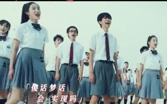 震撼百人齐舞《燃野少年的天空》电影同名主题曲MV
