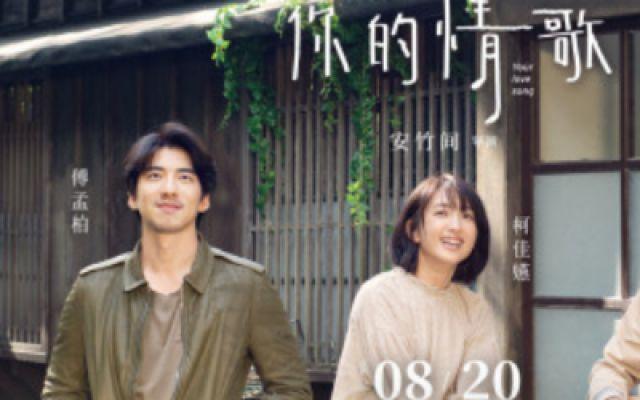 """《你的情歌》定档8月20日 柯佳嬿""""想见你""""后再陷三角恋"""