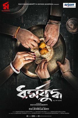 Dharmajuddha