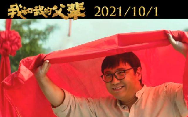 《我和我的父辈》定档国庆 吴京章子怡徐峥沈腾导演新片