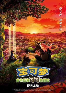 宝可梦:皮卡丘和可可的冒险 劇場版
