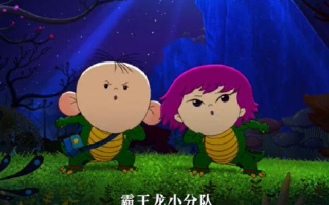《大耳朵图图之霸王龙在行动》定档10月1日 萌趣成长再出发