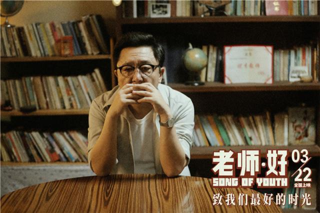 《老师·好》公映 小柯二十年后再携手老狼献唱
