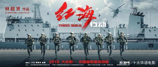 2018年华语电影回顾:《红海行动》