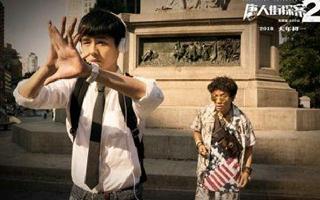 《唐人街探案2》天才,一念成佛,一念成魔
