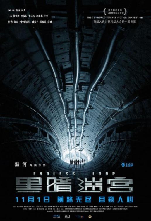 """聂远悬疑新作《黑暗迷宫》曝""""谁是凶手""""预告"""