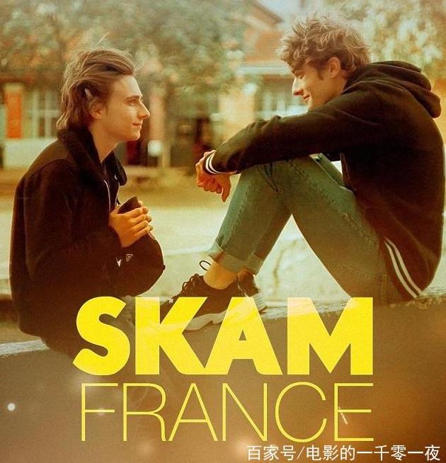 法国版《羞耻》神仙选角,两个小哥哥有颜值、有爱情,还甜到发鼾