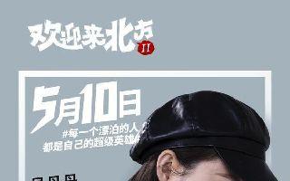 """《欢迎来北方II》曝""""北漂英雄""""海报"""