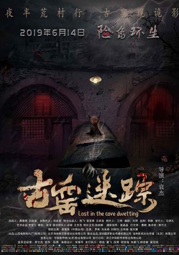 《古窑迷踪》定档6月14日,夜半古窑,险象环生