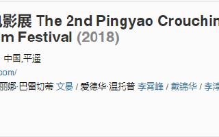 《红花绿叶》获得第2届平遥国际电影展首映单元最受欢迎影片