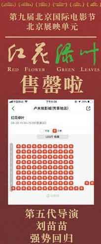 《红花绿叶》预售售罄 电影抢票拼速度更拼眼光