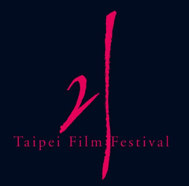 《比悲伤更悲伤的故事》获得第21届台北电影节台北电影奖提名