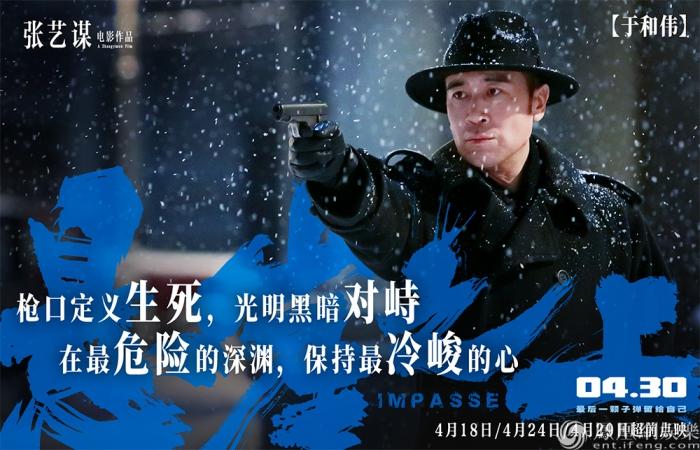 """《悬崖之上》曝""""深渊冷枪""""海报 于和伟倪大红率反派阵容霸气亮相"""