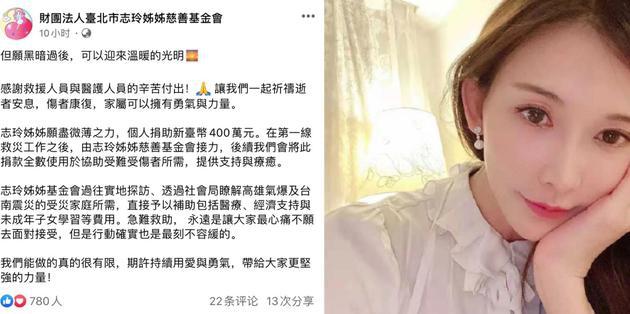 林志玲个人为太鲁阁号事故捐款92万
