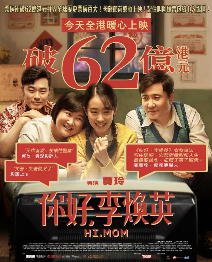 《你好,李焕英》4月8日起登陆香港澳门院线