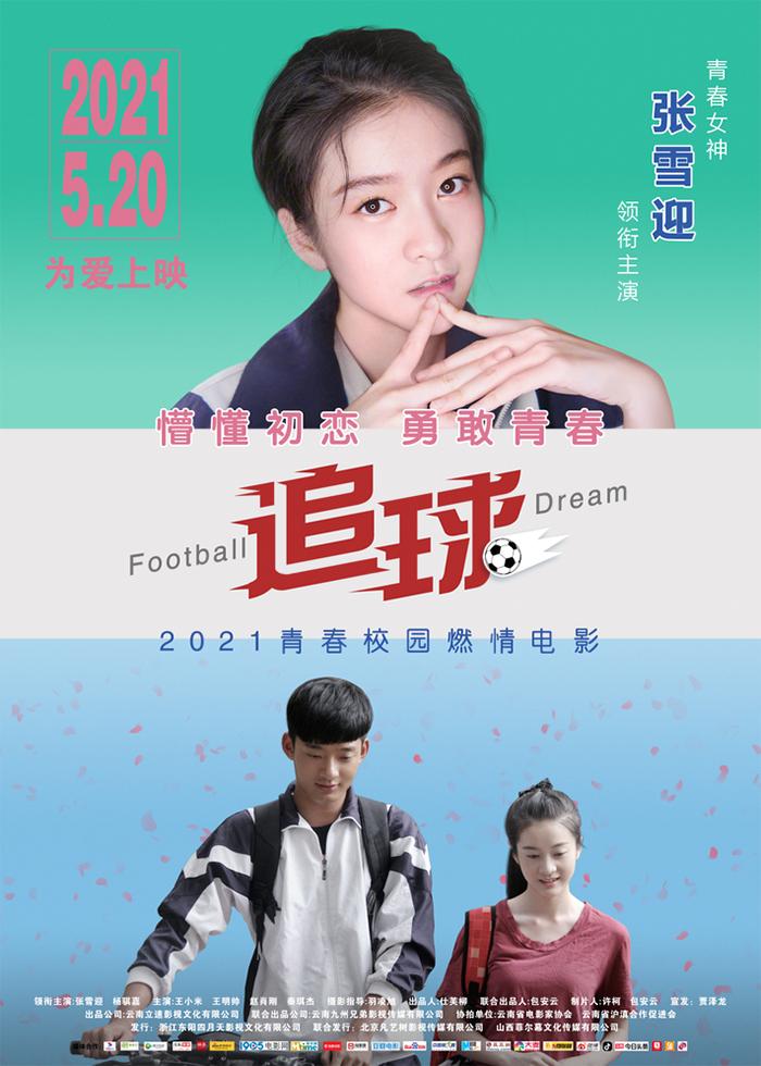 校园青春励志电影《追球》520清新上映!